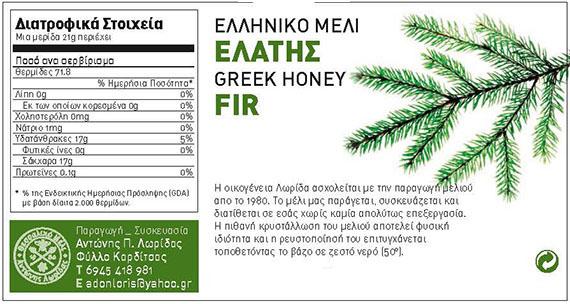 Αγνό Θεσσαλικό μέλι Οικογένειας Λωρίδα
